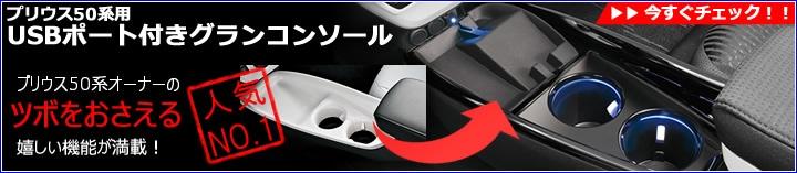 プリウス50系専用 USBポート付きグランコンソール(カーメイト)