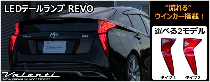 プリウス50系専用 ヴァレンティ LEDテールランプ REVO