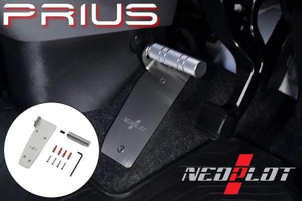 プリウス50系専用 フットレストバー NEO