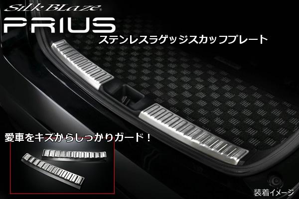 プリウス50系専用 ステンレスラゲッジスカッフプレート SilkBlaze