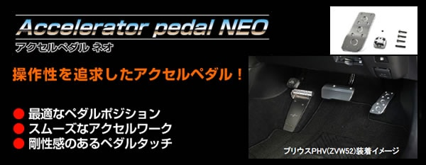 プリウス50系専用 アクセルペダル NEO
