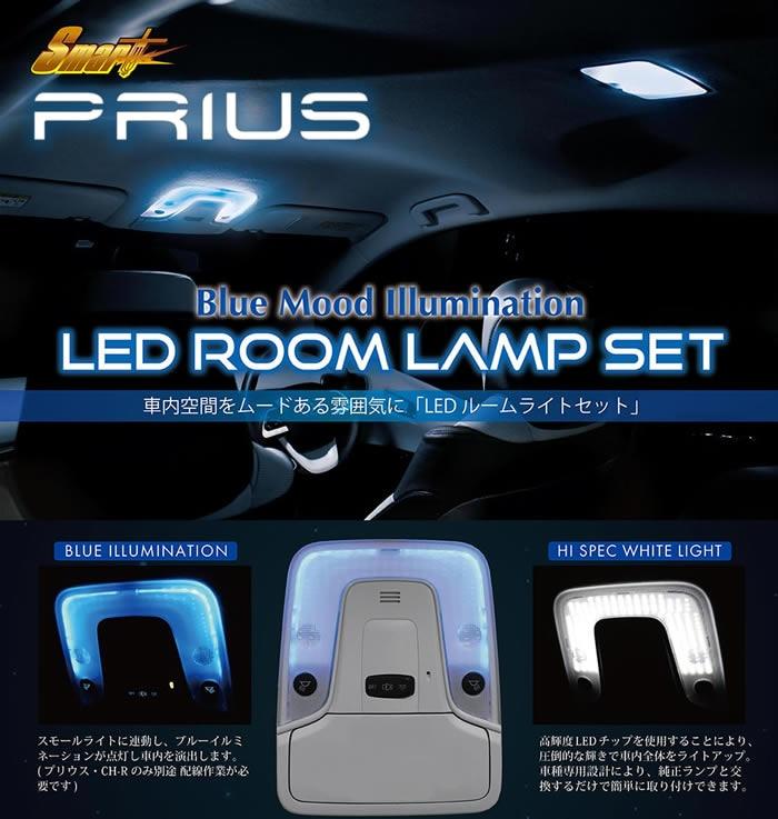 プリウス50系専用 LEDルームランプセット(ブルーイルミネーション機能搭載)