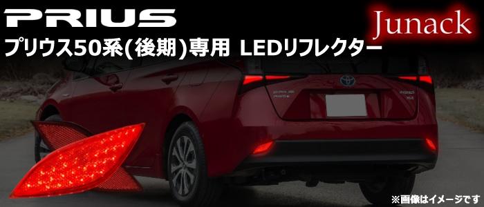 プリウス50系(後期)専用 LEDリフレクター(ジュナック)