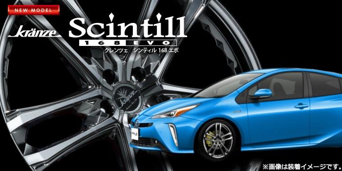 プリウス50系用ホイール&タイヤセット(クレンツェ シンティル168EVO・18インチ)
