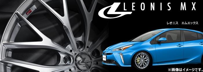 レオニス MX 18インチホイール&タイヤセット
