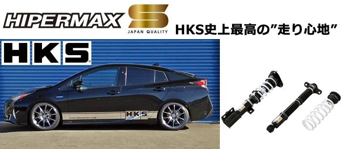 プリウス50系専用 車高調キット HIPER MAX S HKS