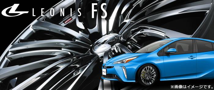 レオニス FS 18インチホイール&タイヤセット