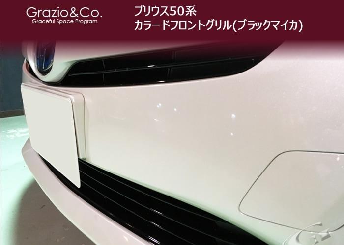 プリウス50系専用 カラードフロントグリル Grazio&Co.