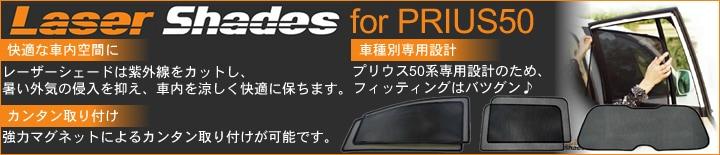 プリウス50系専用 レーザーシェード
