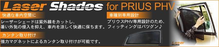 プリウスPHV専用 レーザーシェード