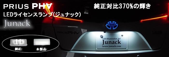 プリウスPHV用 LEDライセンスランプ(ジュナック)
