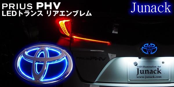 プリウスPHV専用 LEDトランス リアエンブレム(ジュナック)