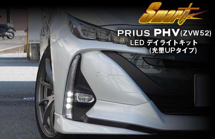 プリウスPHV専用 LEDデイライトキット(光量UPタイプ)