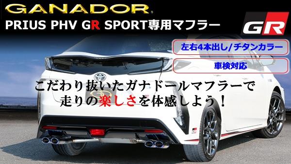 プリウスPHV GR SPORT専用 GANADOR マフラー(左右4本出し/チタンカラー)