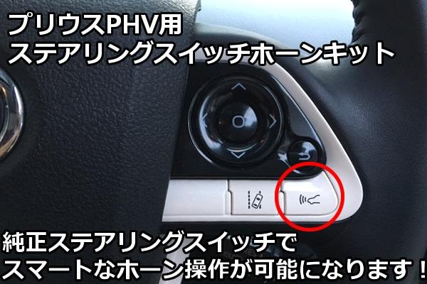 プリウスPHV用 ステアリングスイッチホーンキット