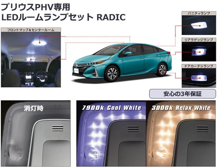 プリウスPHV専用 LEDルームランプセット RADIC