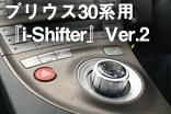 プリウス30系用 シフトセレクター 『i-Shifter』 Ver.2