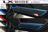 プリウス50系専用 ドアマット LX-mode