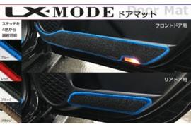 プリウスPHV専用 ドアマット LX-Mode