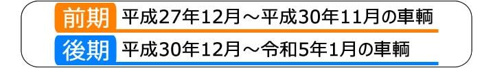 前期:平成27年12月〜平成30年11月の車輌 後期:平成30年12月〜現行の車輌