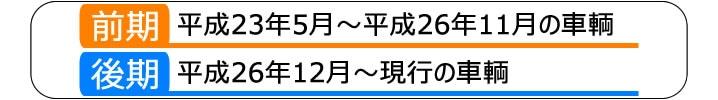 前期:平成21年5月〜平成23年11月の車輌 後期:平成23年12月〜平成27年11月の車輌