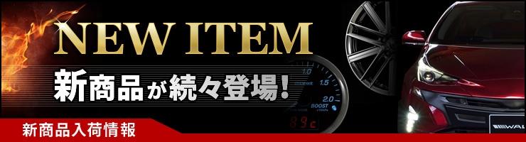 NEW ITEM 新商品が続々登場! 新商品入荷情報