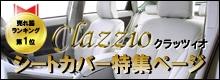 売れ筋ランキング第1位 Clazzio(クラッツィオ)シートカバー特集ページ