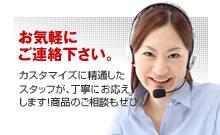 お気軽にご連絡下さい。カスタマイズに精通したスタッフが、丁寧にお応えします!商品のご相談もぜひ