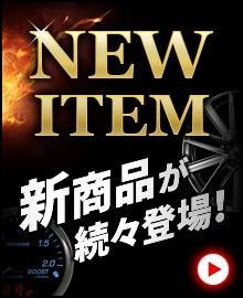 NEW ITEM 新商品が続々登場