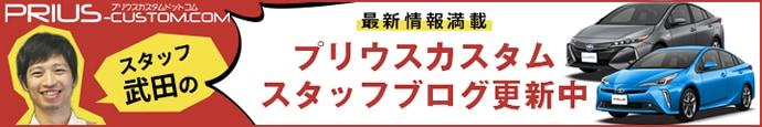 武田のブログ プリウスカスタム