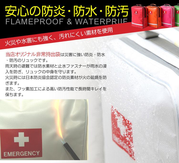 安心の防炎・防水・防汚/火災や水害にも強く、汚れにくい素材を使用