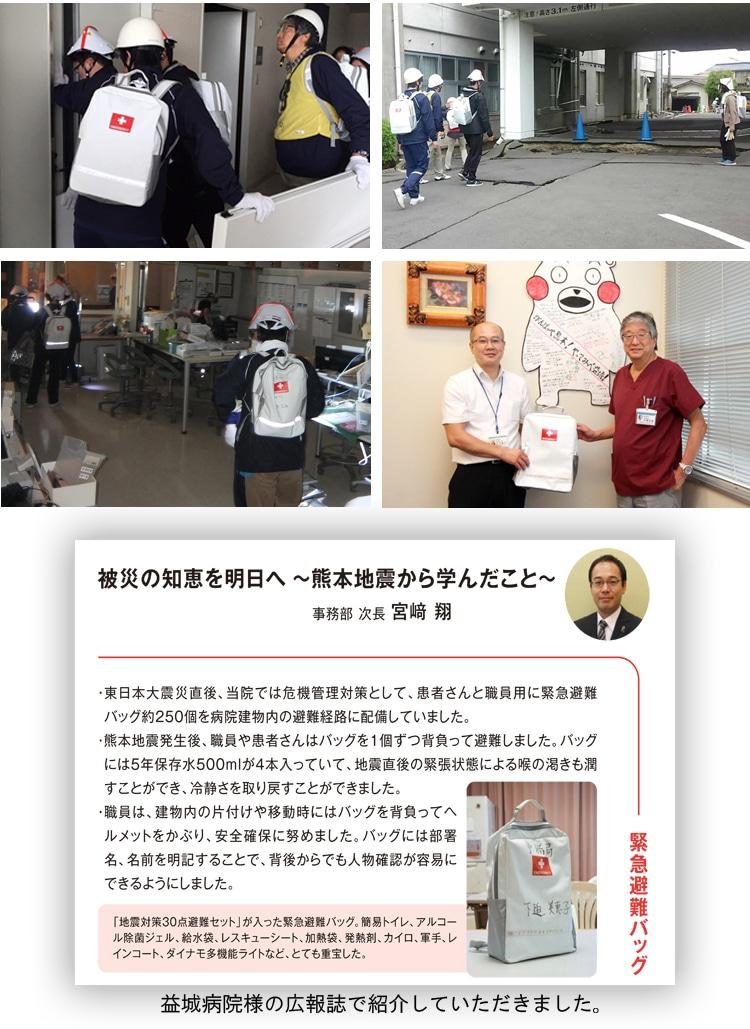 熊本地震での活用事例