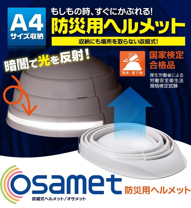 【収縮式ヘルメット オサメット】防災用ヘルメット/A4サイズ収納/国家検定合格品