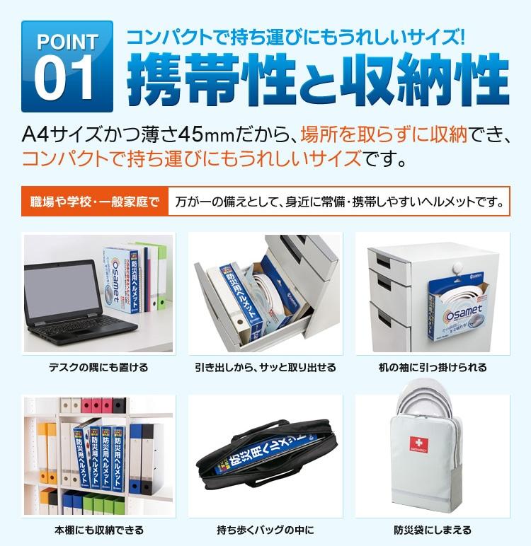 POINT1 携帯性と収納性/A4サイズかつ薄さ45mm/引き出しやバッグの中、本棚にも収納可能