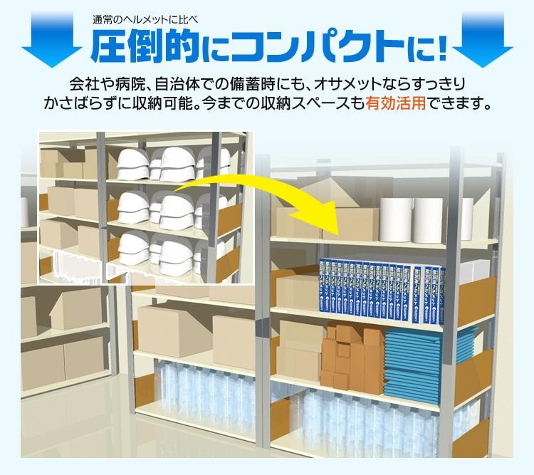 圧倒的にコンパクトに!備蓄時にもすっきりかさばらずに収納可能。今までの収納スペースも有効活用できます