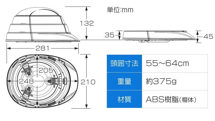 頭囲寸法:55〜64cm/重量:約375g/材質:ABS樹脂(帽体)