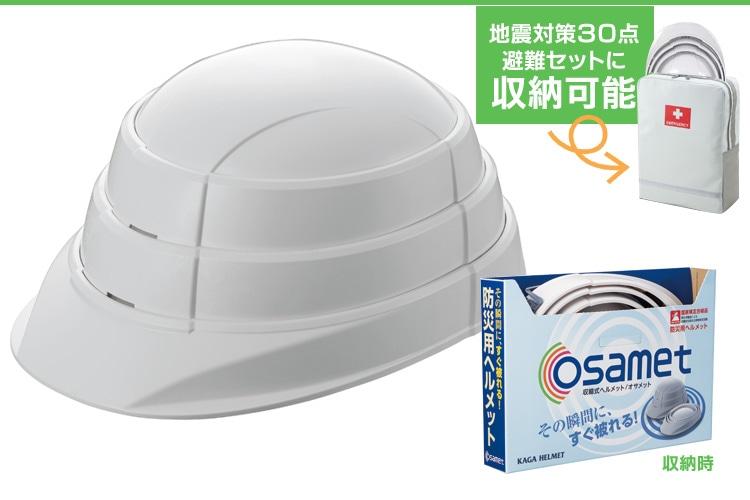 地震対策30点避難セットに収納可能