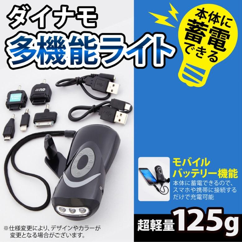 ダイナモ多機能ライト/本体に蓄電できる/モバイルバッテリー機能/超軽量125g