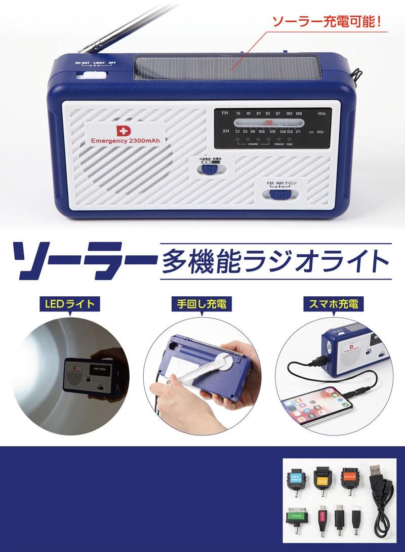 【ソーラー多機能ラジオライト】