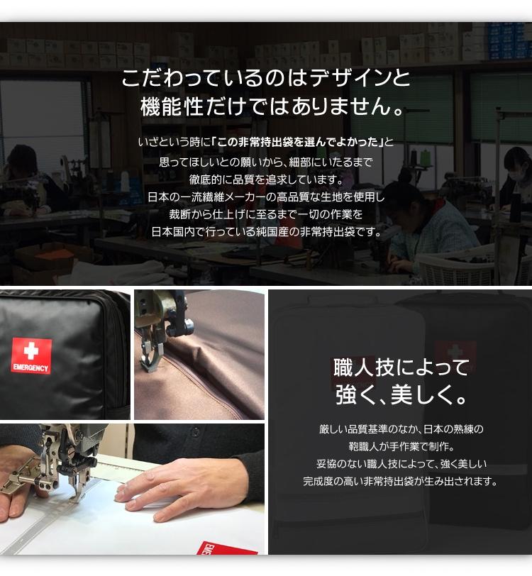 こだわっているのはデザインと機能性だけではありません。細部にいたるまで徹底的に品質を追求。裁断から仕上げまで一切を日本国内で行っています