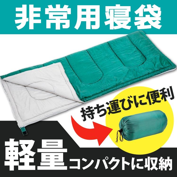 非常用 寝袋