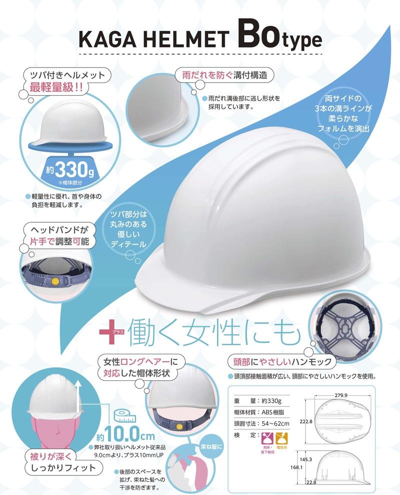 加賀産業ヘルメット