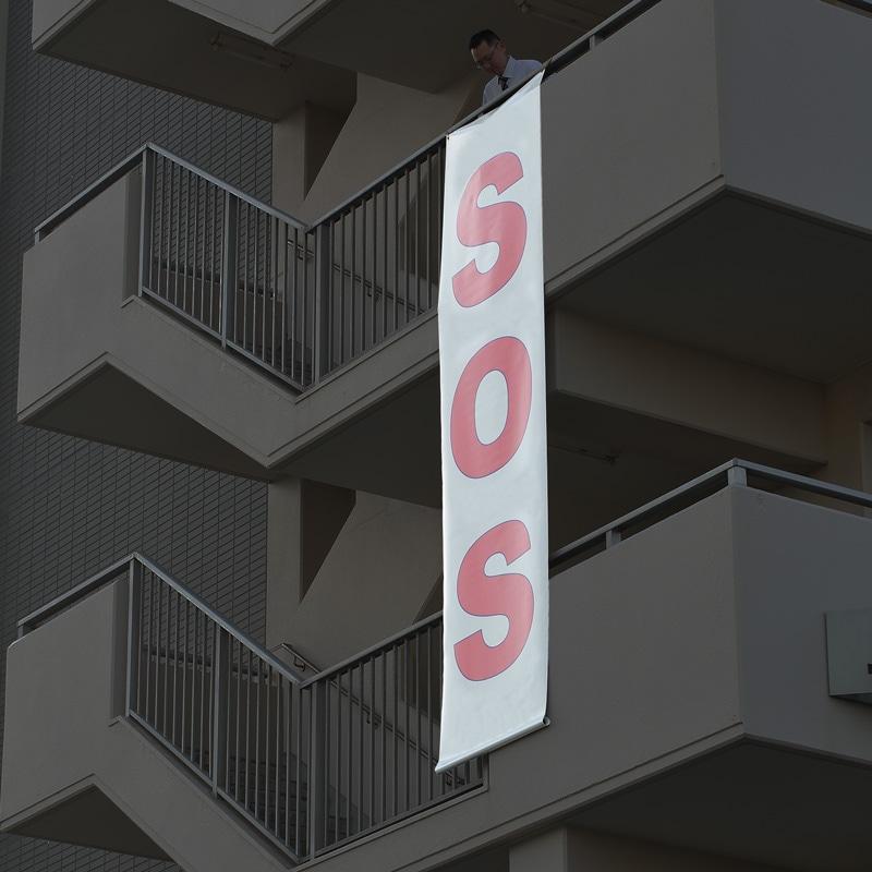 SOS反射横断幕4m