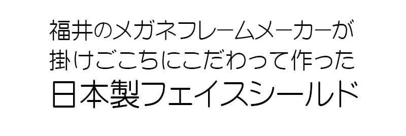 メガネフレームメーカーがつくった「掛けごこちの良い」フェイスシールド【日本製フェイスシールド】