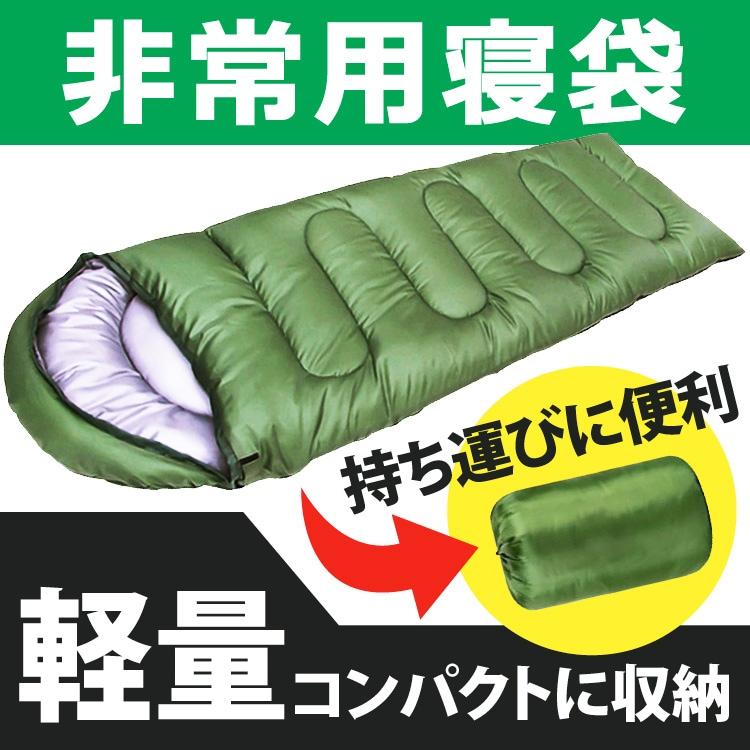 【非常用寝袋】持ち運びに便利。軽量コンパクトに収納