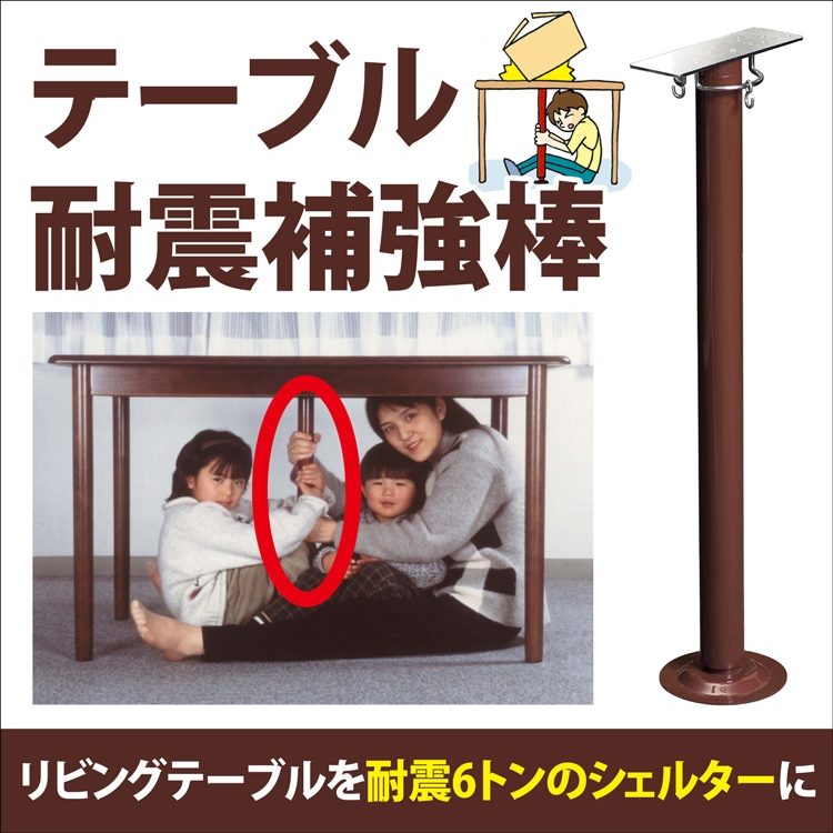 テーブル耐震補強棒/リビングテーブルを耐震6トンのシェルターに