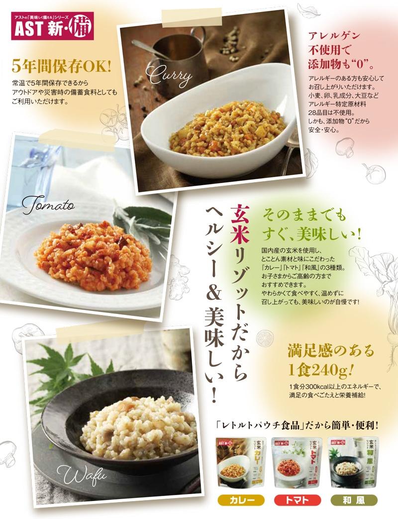 玄米リゾット パンフ