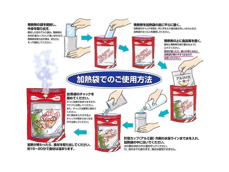 食品加熱袋 発熱剤