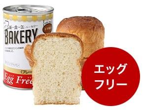 新食缶ベーカリープレーン