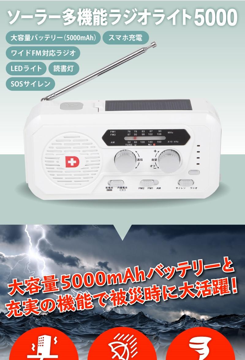 ソーラー多機能ラジオライト5000